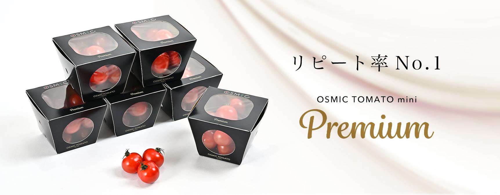 リピート率No.1 OSMIC TOMATO mini Premium