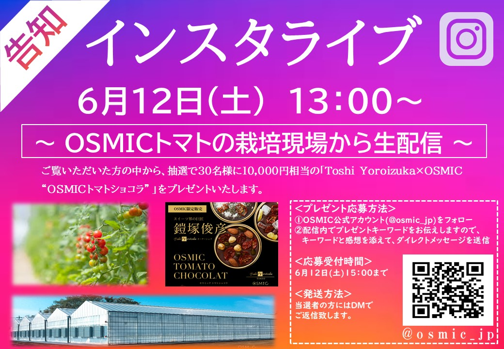 OSMICインスタライブ 6月12日(土)13:00~
