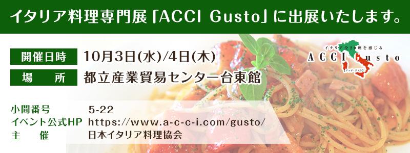 イタリア料理専門展「ACCI Gusto2018」