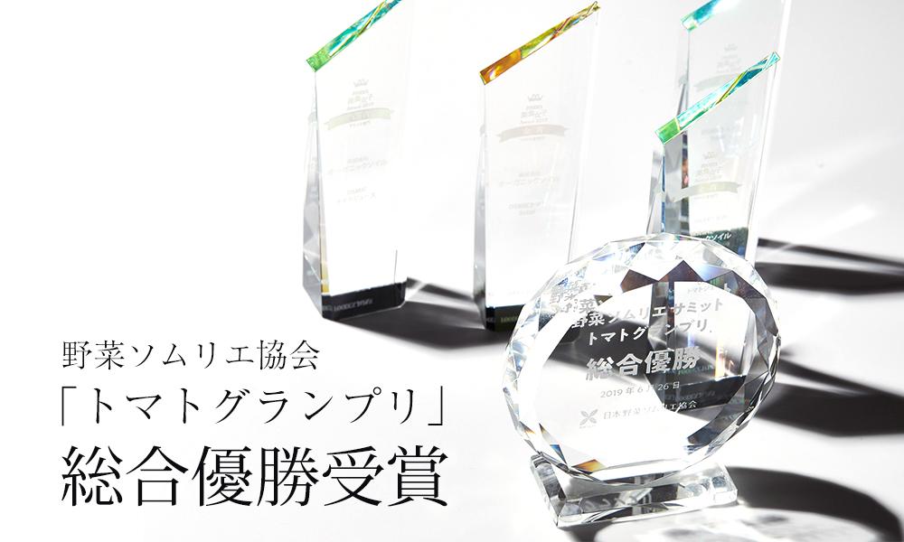 野菜ソムリエ協会「トマトグランプリ」総合優勝受賞