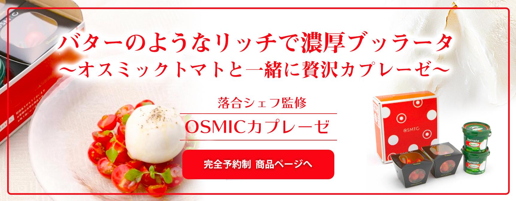 バターのような立地で濃厚ブッラータ ~オスミックトマトと一緒に贅沢カプレーゼ 落合シェフ監修 OSMICカプレーゼ~